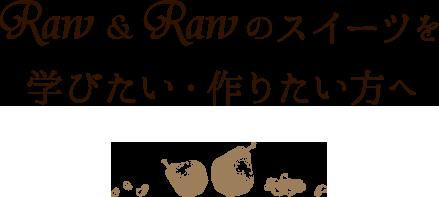 Raw&Rawブランドのスイーツを学びたい・作りたい方へ