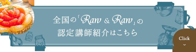 全国の「Raw&Raw」の認定講師紹介