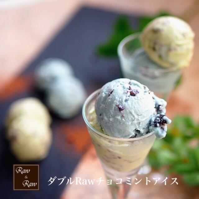 ダブルRawチョコミントアイス