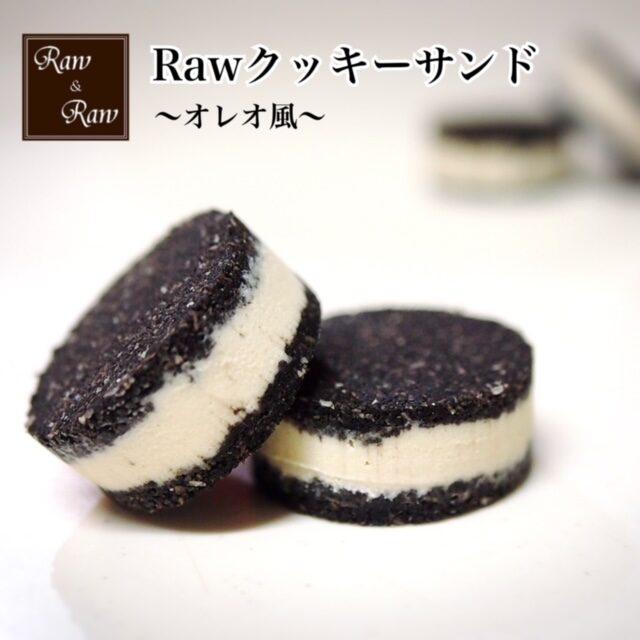 クッキーサンド~オレオ風~(S受講生)